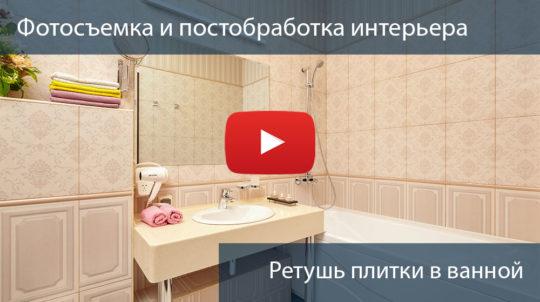 Фотосъемка и постобработка интерьера. Ретушь плитки в ванной.